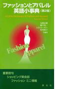 ファッションとアパレル英語小事典 [第2版]