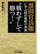 """黒田官兵衛に学ぶ経営戦略の奥義""""戦わずして勝つ!"""" (B&Tブックス)"""