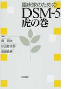 臨床家のためのDSM−5虎の巻