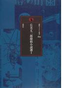丘美丈二郎探偵小説選 1 (論創ミステリ叢書)(論創ミステリ叢書)