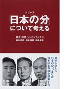 シリーズ「日本の分」について考える 鈴木邦男シンポジウム 1・2 1 (ネプチューン〈ノンフィクション〉シリーズ)