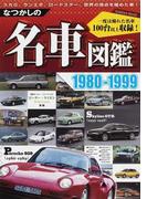 なつかしの名車図鑑1980−1999 スカG、ランエボ、ロードスター、世界の頂点を極めた車! 一度は憧れた名車100台以上収録! (Gakken Mook)(学研MOOK)