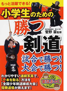 小学生のための勝つ剣道 もっと活躍できる!