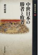 敗者の日本史 11 中世日本の勝者と敗者