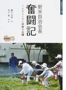 新米自治会長奮闘記 こんなところに共助の火種 (住総研住まい読本)