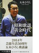 昭和歌謡黄金時代 (ベスト新書)(ベスト新書)