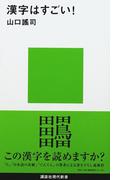 漢字はすごい! (講談社現代新書)(講談社現代新書)