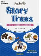 Story Trees ストーリーと活動を中心にした小学校英語 STORY−BASED CURRICULUM 授業で使えるワークシート・音声CD・イラスト集 1