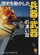 歴史を動かした兵器・武器の凄い話 (KAWADE夢文庫)(KAWADE夢文庫)