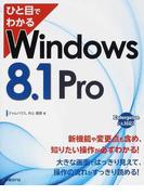ひと目でわかるWindows 8.1 Pro 新機能と基本操作をわかりやすく解説!