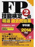 FP技能検定2級精選過去問題集 2014年版学科編