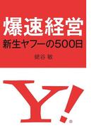 【期間限定価格】爆速経営