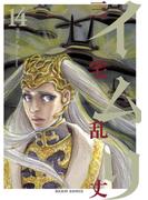 イムリ 14(ビームコミックス)