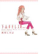 下山手ドレス別室(フィールコミックス)