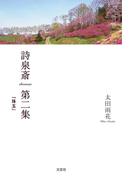 詩泉斎 第二集 「珠玉」