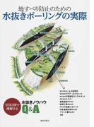 地すべり防止のための水抜きボーリングの実際 写真と図で理解する水抜きノウハウQ&A