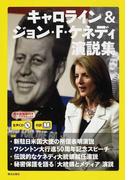 キャロライン&ジョン・F・ケネディ演説集 対訳 生声CD&電子書籍版付き