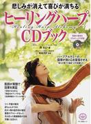 悲しみが消えて喜びが満ちるヒーリングハープCDブック (マキノ出版ムック)(マキノ出版ムック)