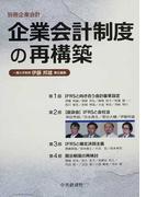 企業会計制度の再構築 (別冊企業会計)
