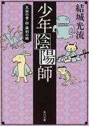 少年陰陽師 11 天狐の章 4 羅刹の腕 (角川文庫)(角川文庫)