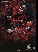 劇場版SPEC〜結〜爻ノ篇 警視庁公安部公安第五課未詳事件特別対策係事件簿