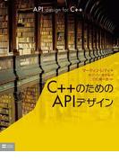 C++のためのAPIデザイン