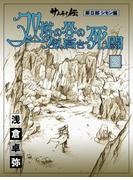 双塔の谷の気高き死闘 (サムライ伝 第二部 シモン編)(2)(文力スペシャル)
