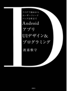 AndroidアプリUIデザイン&プログラミング