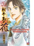 華麗なる愛の歴史絵巻射干玉の花(10)(ボニータコミックス)