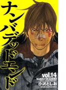 ナンバデッドエンド(14)(少年チャンピオン・コミックス)