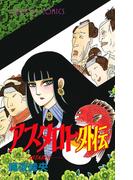 アスタロト外伝(プリンセス・コミックス)
