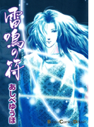 雷鳴の符(ボニータ・コミックスα)