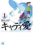 キャディ愛 1(ヤングチャンピオン・コミックス)