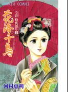 今昔時代語り 花洛千鳥 2(プリンセス・コミックス)