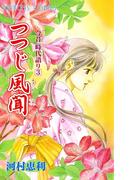 今昔時代語り つつじ風聞 3(プリンセス・コミックス)