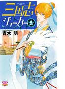 三国志ジョーカー 5(ボニータコミックス)