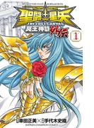 聖闘士星矢 THE LOST CANVAS 冥王神話外伝 1(少年チャンピオン・コミックス)