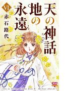 天の神話 地の永遠 VI(ボニータコミックス)