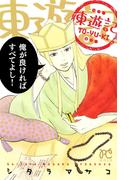 東遊記(プリンセス・コミックス)
