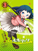 ハルポリッシュ 3(少年チャンピオン・コミックス)