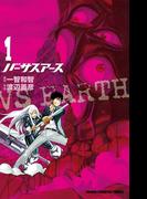 バーサスアース 1(少年チャンピオン・コミックス)