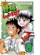もっと野球しようぜ! 8(少年チャンピオン・コミックス)