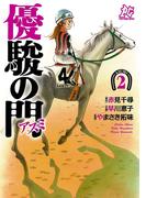 優駿の門-アスミ- 2(プレイコミック)