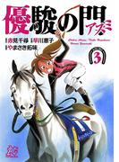 優駿の門-アスミ- 3(プレイコミック)