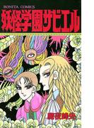 妖怪学園ザビエル(ボニータコミックス)