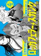 ロッカフェラー・スカンク 4(少年チャンピオン・コミックス)