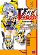 VITAセクスアリス 3(チャンピオンREDコミックス)