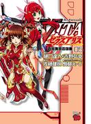 VITAセクスアリス 5(チャンピオンREDコミックス)