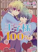 王子様100%(あすかコミックスCL-DX)