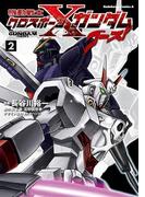 機動戦士クロスボーン・ガンダム ゴースト(2)(角川コミックス・エース)